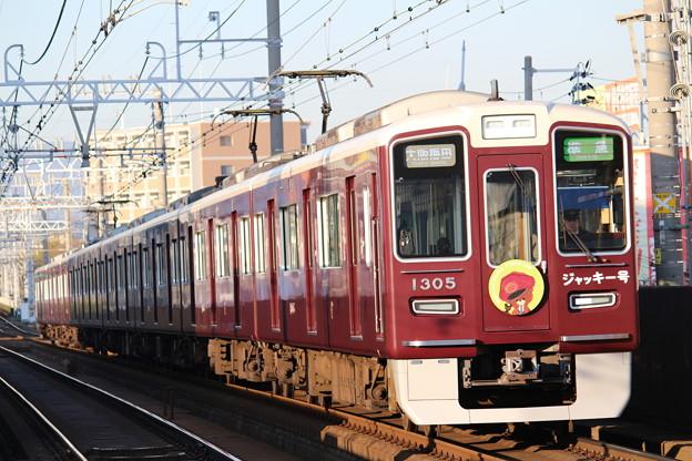 阪急1300系C#1305×8R