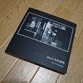 Photos: 図録