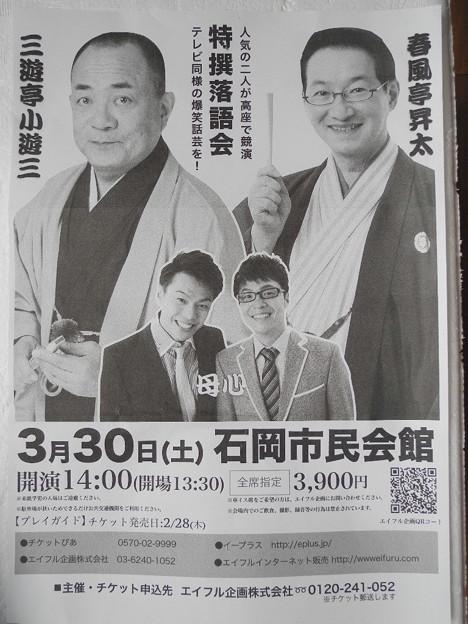 2019.03.30 特撰落語会
