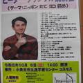 2019.10.06 ピーター・フランクル講演会