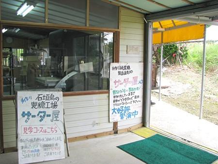 2009_01_03-01_07 okinawa-9