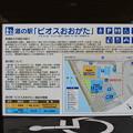 Photos: 道の駅ビオスおおがた