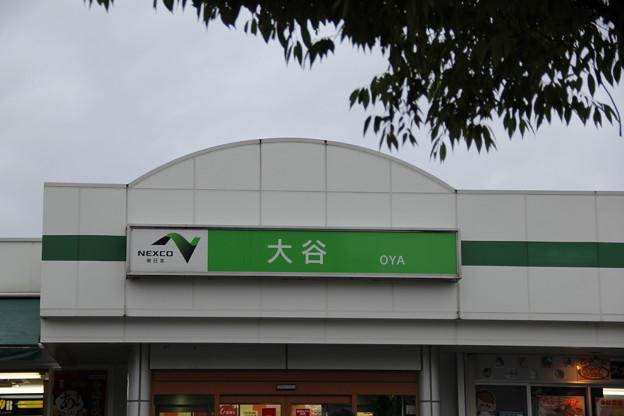 大谷PA(下り)