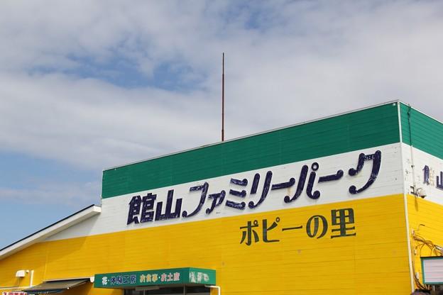 館山ファミリーパーク