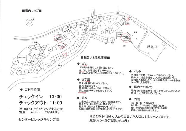 センタービレッジキャンプ場 場内マップ