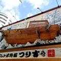Photos: 釣り船