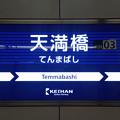 Photos: もじ鉄
