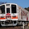 Photos: サンタヌキ列車