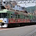 Photos: おでんde電車