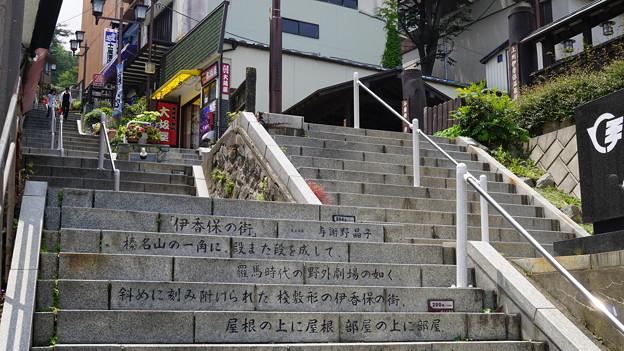 写真: 伊香保石段13