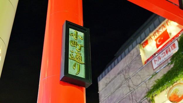 鎌倉小町通りの静かな夜