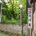 DSC08981-01草津一人旅