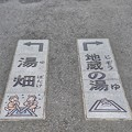 DSC08985-01草津一人旅