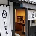 写真: DSC09049-01草津一人旅