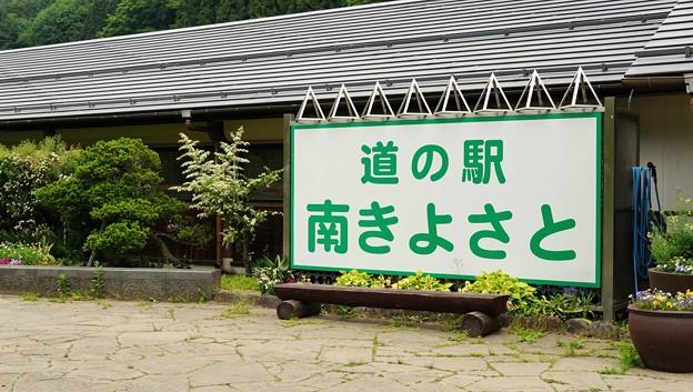 DSC09086-01道の駅~南きよさと