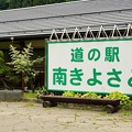写真: DSC09086-01道の駅~南きよさと