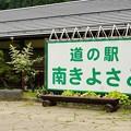 Photos: DSC09086-01道の駅~南きよさと