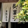 DSC09195-01日影茶屋