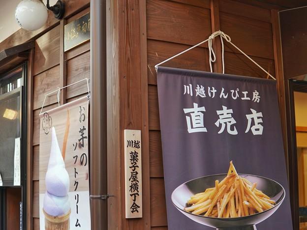 菓子屋横丁 DSC02260-01