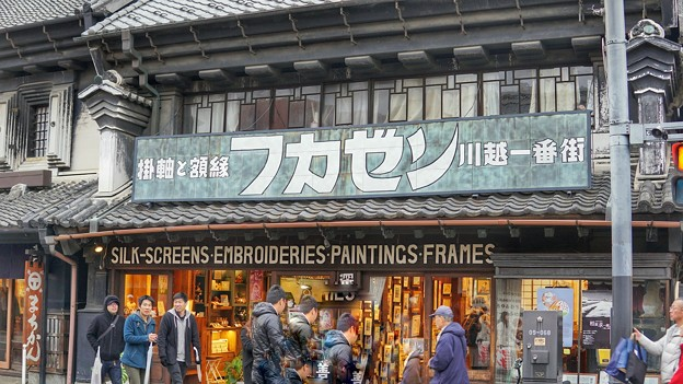 川越カメラ散歩(フカゼン) DSC02319-01