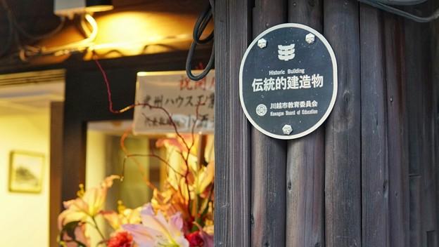 川越カメラ散歩(伝統的建造物)DSC02323-01