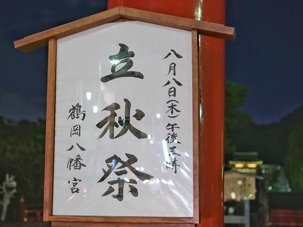 Photos: TON05734鎌倉ぼんぼり祭り