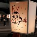 Photos: TON05761鎌倉ぼんぼり祭り