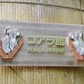 多摩動物公園_3323