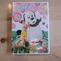 いないいないばあ! DVD $2