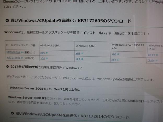20170417 Windows update