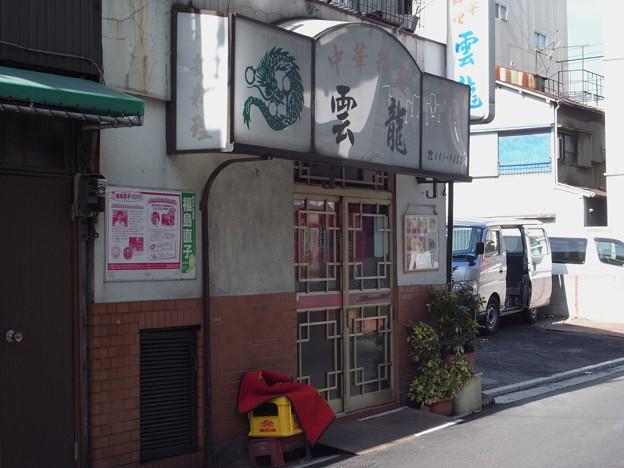 写真: 20100123雲龍(横浜市中区)