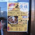 写真: 20100124らーめん和屋(川崎市多摩区)