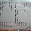 20100310横浜とんとん(横浜市保土ヶ谷区)