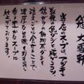 写真: 20101010大雪軒 (川崎市麻生区)
