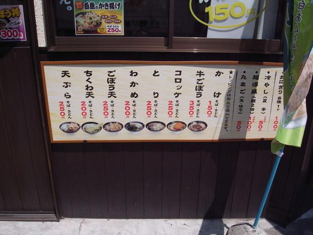 写真: 西八王子駅前の立ち食い蕎麦
