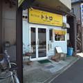 20100201Kitchen House トトロ(稲城市)