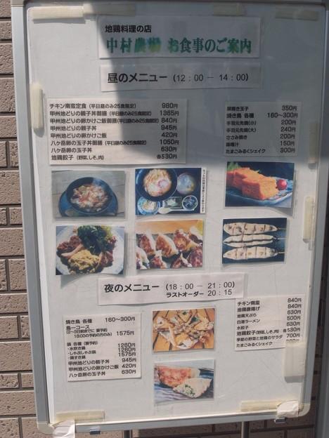 20100502復刻版中村食堂