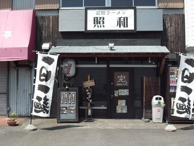20100508函館ラーメン 照和(足柄上郡)