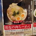 写真: ど・みそ 町田店 (東京都 町田市)