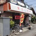 Photos: 富久栄楼(町田市)