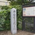 写真: 平安宮大蔵省跡