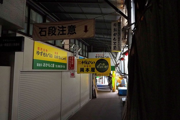 最上稲荷参道(帰り道)