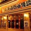 Photos: 劇場