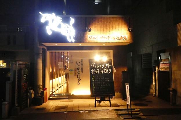Photos: お好み焼き店