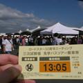 02_バスチケット