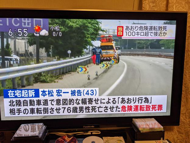 煽り事故ニュース1