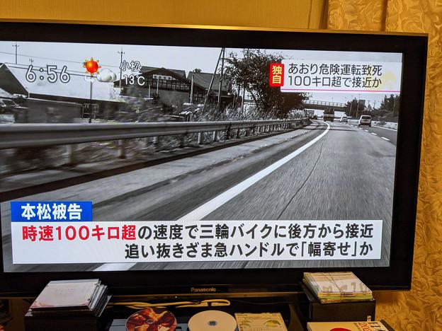 煽り事故ニュース2