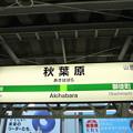 写真: 秋葉原駅 駅名標【山手線 内回り】