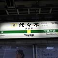 Photos: #JB11 代々木駅 駅名標【中央総武線 東行】