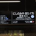 #HK08 西宮北口駅 駅名標【神戸線 上り】